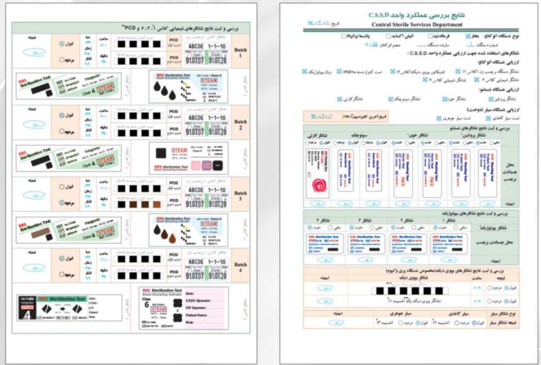 دفتر مستند سازی (RRS) (CSSD)